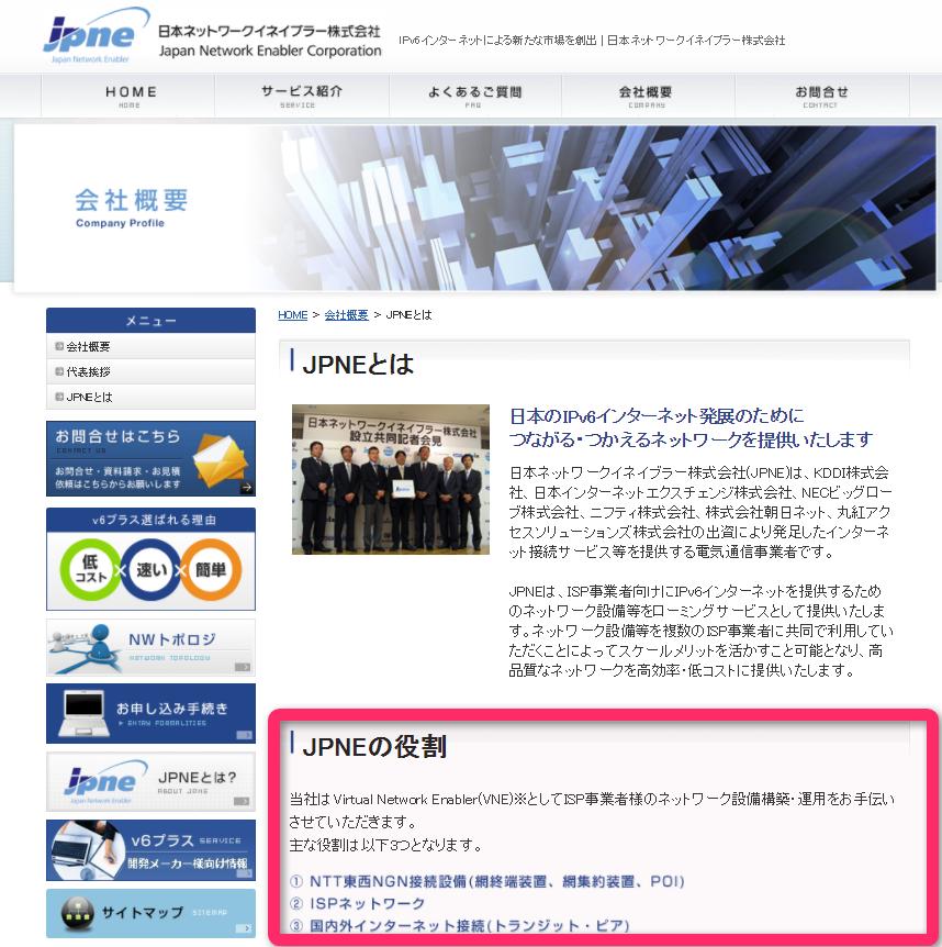 jpneのサイト